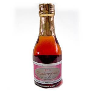 クランベリーワイン